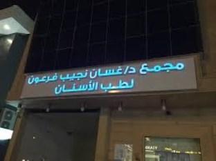 مستوصف الدكتور غسان نجيب فرعون بريدة