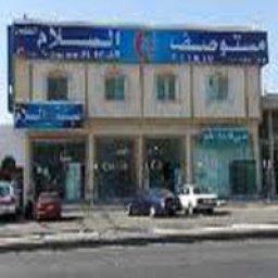 مستوصف السلام الطبي الرياض