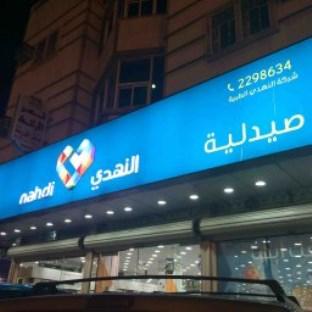 النهدي صيدلية رقم