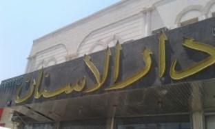 مجمع دار الصحة لطب الأسنان والجلدية المزروعية الدمام تكافل الشرق الأوسط