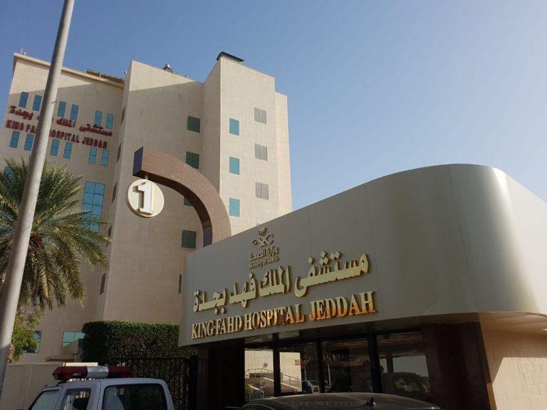 مستشفى الملك فهد بجده